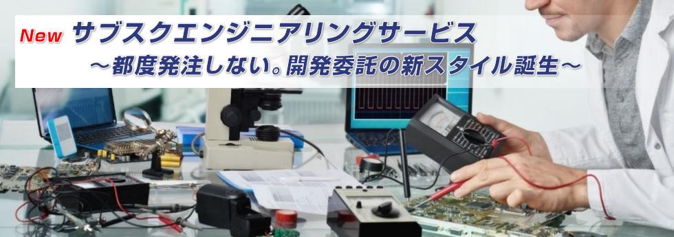 サブスクエンジニアリングサービス(定額エンジニアリングサービス)
