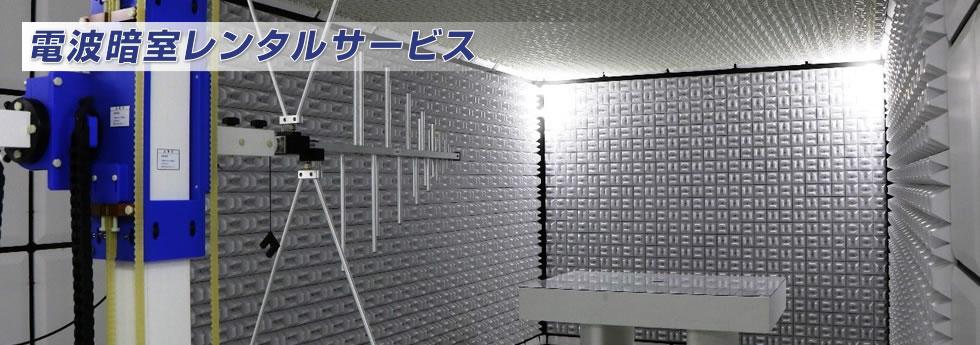 電波暗室レンタルサービス