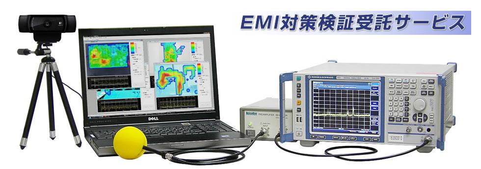 EMI対策検証受託サービス