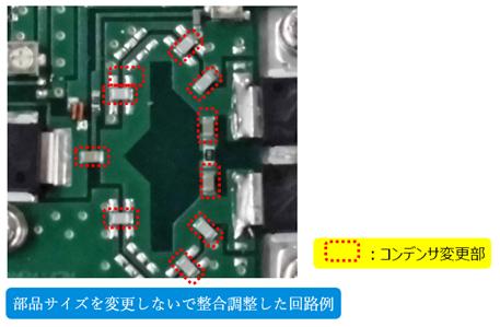 部品サイズを変更しないで整合調整した回路例