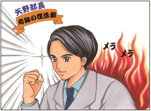 矢野部長 奇跡の復活劇