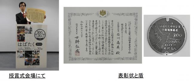 「はばたく中小企業・小規模事業者300社」受賞