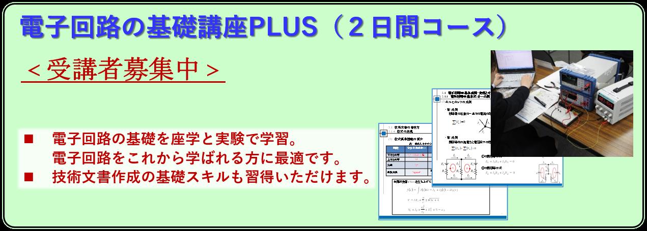 電子回路の基礎講座PLUS (2日間コース)