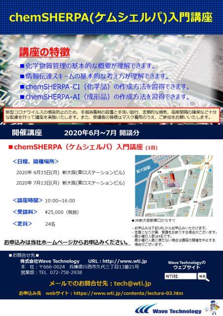 chemSHERPA(ケムシェルパ)入門講座