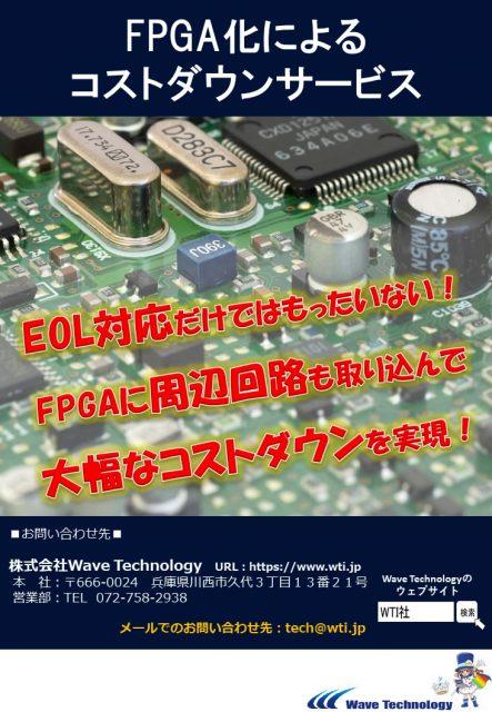 FPGA 化
