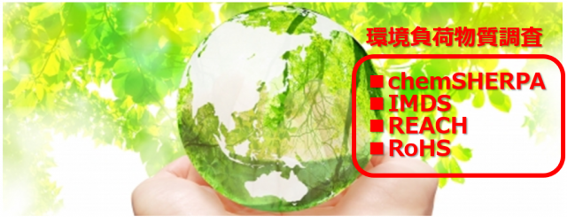製品含有化学物質調査・環境負荷物質調査の代⾏サービス